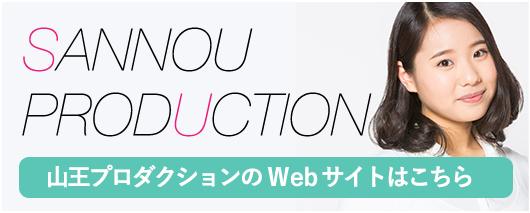 山王プロダクションのWebサイトはこちら