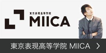 東京表現高等学院 MIICA